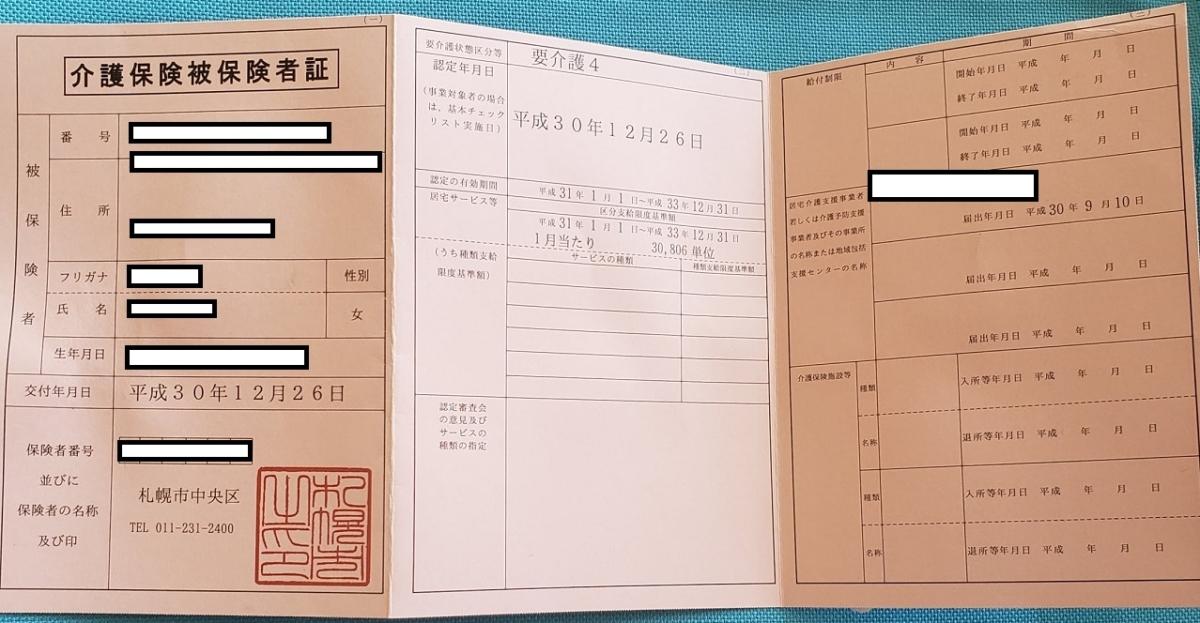 介護保険被保険者証(見本)
