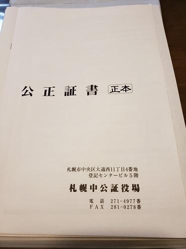 公正証書遺言の証書実物